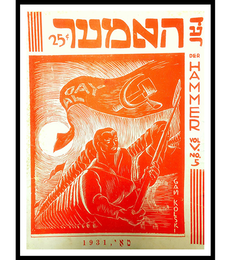 Der Hammer cover, May 1931, Jewish Section of the IWO
